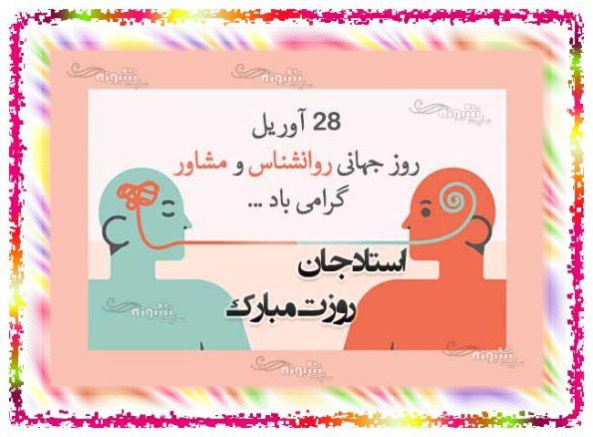 پیام و متن تبریک رسمی روز جهانی روانشناس و مشاور به استاد و معلم و تبریک روز روانشناس برای استادم