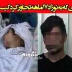 پدر افغانی شیطان صفت متجاوز به نوزاد ۱۷ ماهه کیست؟ عکس و بیوگرافی
