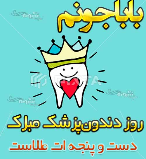 متن و پیام تبریک روز دندانپزشک و دندانپزشکی به پدرم و پدر +استیکر و عکس روز پدر دندانپزشک برای استوری و پروفایل