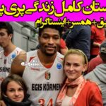 بیوگرافی پری پتی بازیکن آمریکایی تیم بسکتبال شهرداری گرگان +اینستاگرام