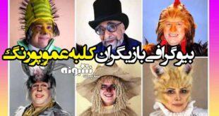 بیوگرافی بازیگران کلبه عمو پورنگ + پشت صحنه و تصاویر