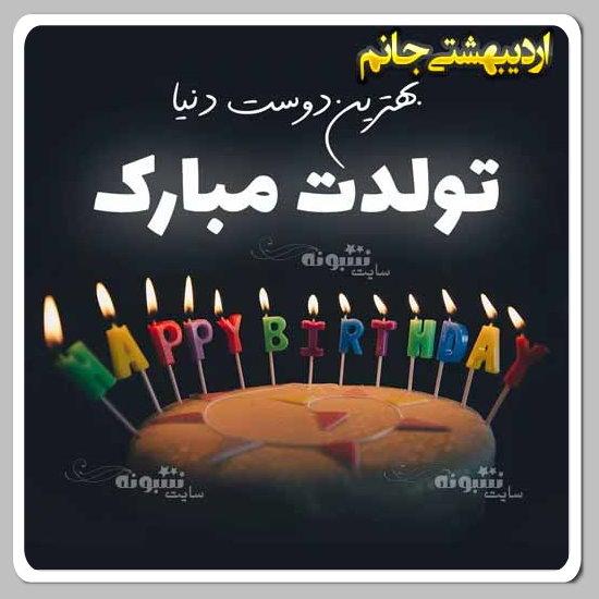 متن تبریک تولد رفیق اردیبهشت ماهی و متولد اردیبهشت با عکس نوشته زیبا +پروفایل