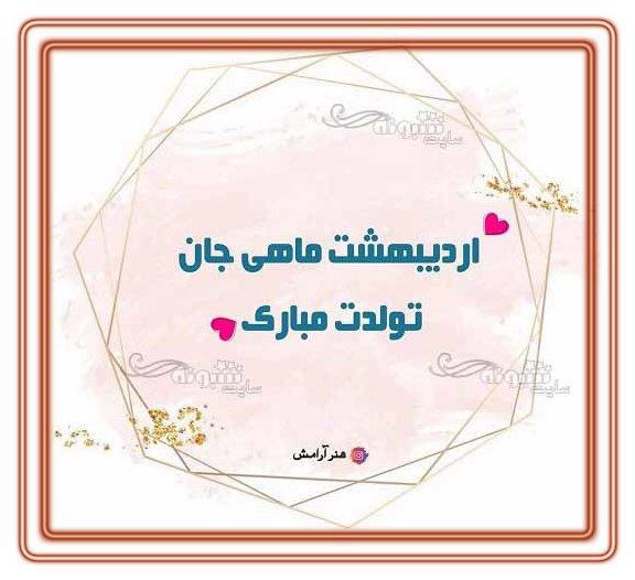 اردیبهشت ماهی جان تولدت مبارک عکس نوشته پروفایل + متن و عکس اردیبهشتی جانم
