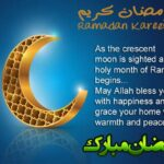 متن و پیام تبریک ماه رمضان به انگلیسی و ترجمه فارسی +عکس نوشته