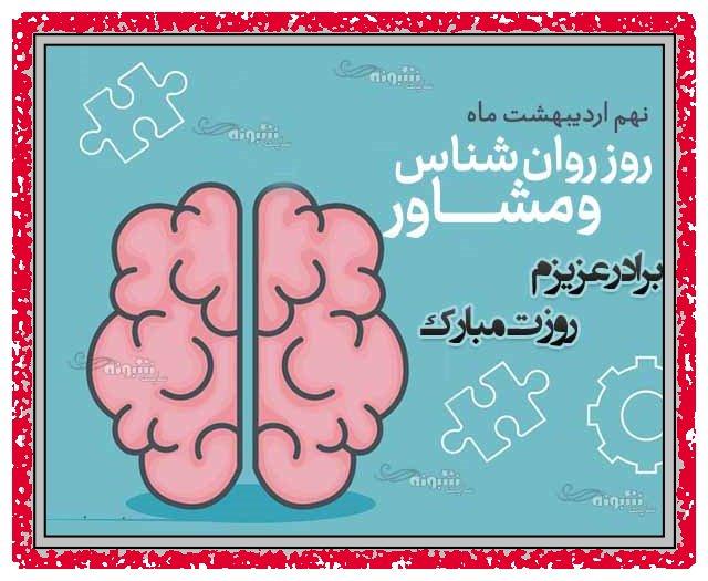 متن و پیام تبریک روز جهانی روانشناس به برادر و داداش روانشناس و مشاور + عکس و استیکر برادر روانشناسم روزت مبارک