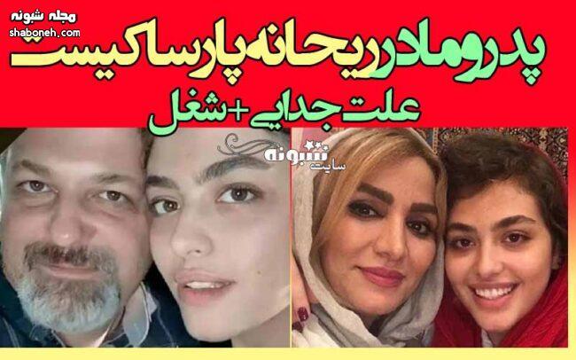 پدر و مادر ریحانه پارسا کیست؟ + عکس و شغل پدر و مادرش