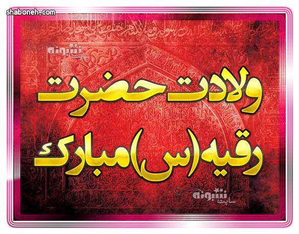 متن و اس ام اس تبریک ولادت حضرت رقیه س مبارک 1400 + استیکر و عکس