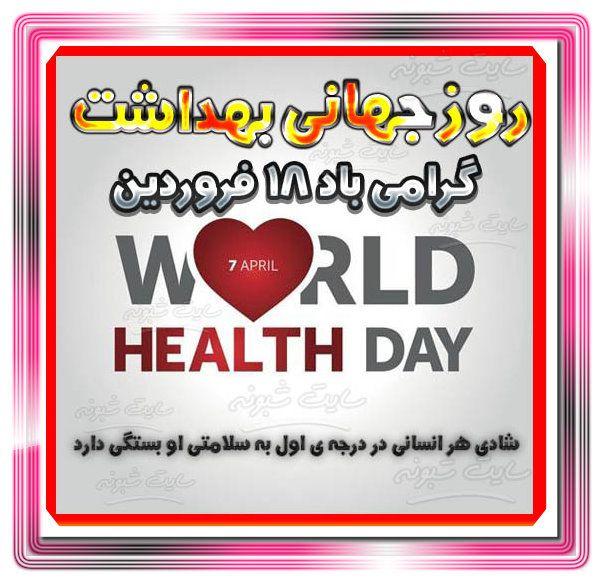 تبریک روز جهانی بهداشت 7 آوریل 2021 مبارک + استیکر و عکس