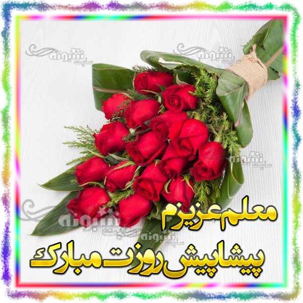 معلم و استاد پیشاپیش روزت مبارک | روز معلم 1400 مبارک