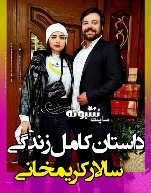 بیوگرافی سالار کریمخانی و همسرش + پیج اینستاگرام و عکس های سالار کریم خانی