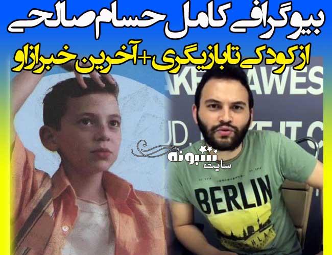 بیوگرافی حسام صالحی بازیگر سریال ترش و شیرین و سه در چهار +اینستاگرام