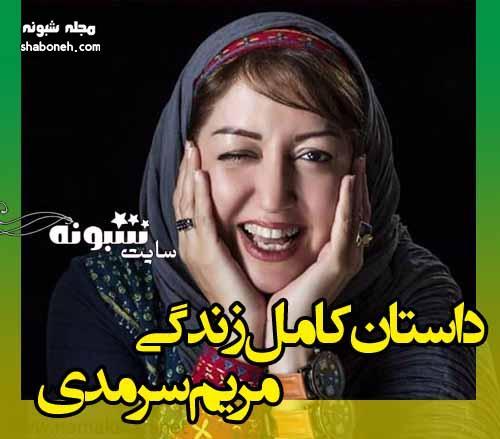 بیوگرافی و عکس بی حجاب مریم سرمدی بازیگر
