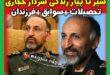 بیوگرافی سردار حجازی جانشین سپاه قدس + همسر و فرزندان