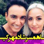 ملیسا همسر شادمهر عقیلی کیست؟ ماجرای اشنایی و ازدواج