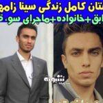 بیوگرافی سینا زامهران فوتبالیست و همسرش +ماجرای سوء قصد و سوابق