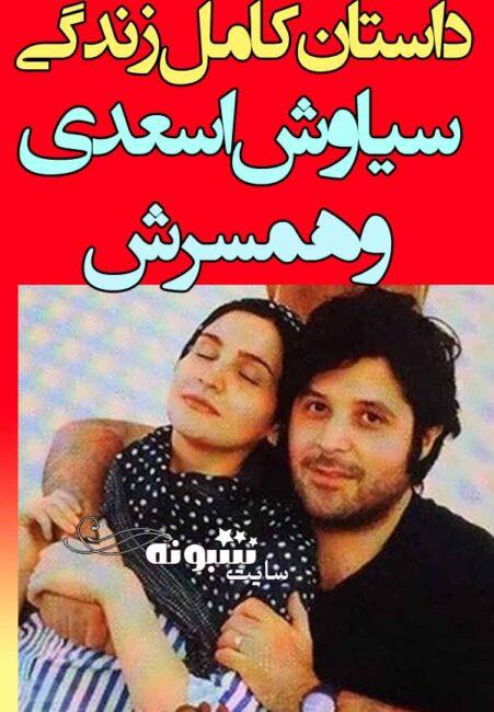 بیوگرافی سیاوش اسعدی کارگردان و همسرش و پسرش + اینستاگرام