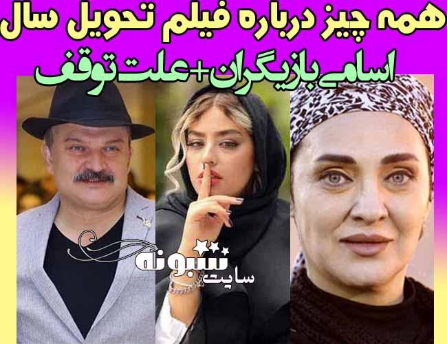 بازیگران فیلم تحویل سال (سیاوش اسعدی) + ادعای ریحانه پارسا