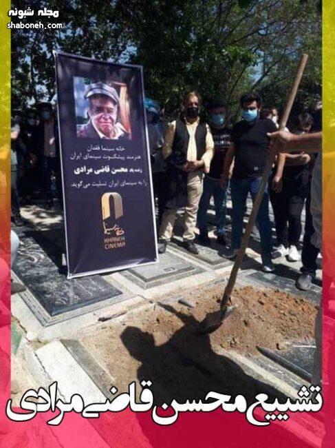 تشییع و خاکسپاری جنازه و پیکر محسن قاضی مرادی (تصاویر و فیلم)