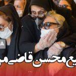 تشییع جنازه محسن قاضی مرادی (تصاویر و فیلم)