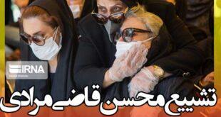 تشییع و ختکسپاری جنازه و پیکر محسن قاضی مرادی (تصاویر و فیلم)