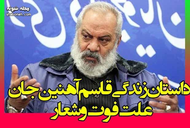 بیوگرافی قاسم آهنین جان شاعر خوزستانی (اهوازی) + اینستاگرام