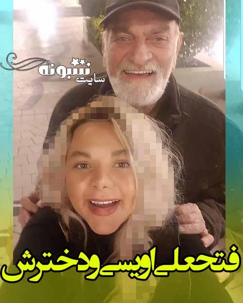 عکس جدید فتحعلی اویسی و دخترش کتایون اویسی