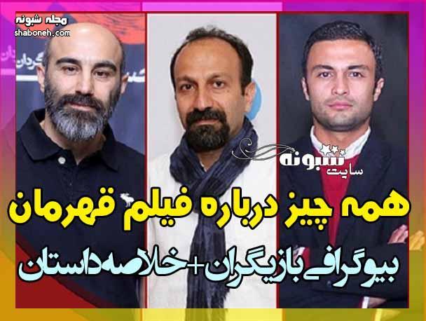 بیوگرافی بازیگران فیلم قهرمان اصغر فرهادی + خلاصه داستان و پشت صحنه