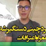 دستگیری مرد چینی و اعترافات او درباره ارتباط با دختران ایرانی