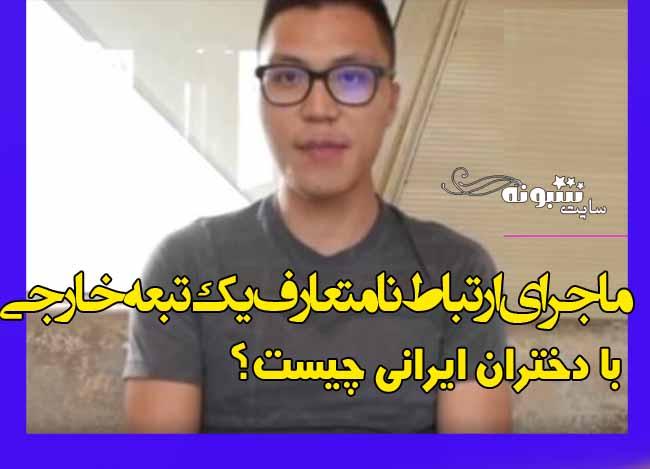 ارتباط نامتعارف یک تبعه خارجی (چینی) با دختران ایرانی + دستگیری