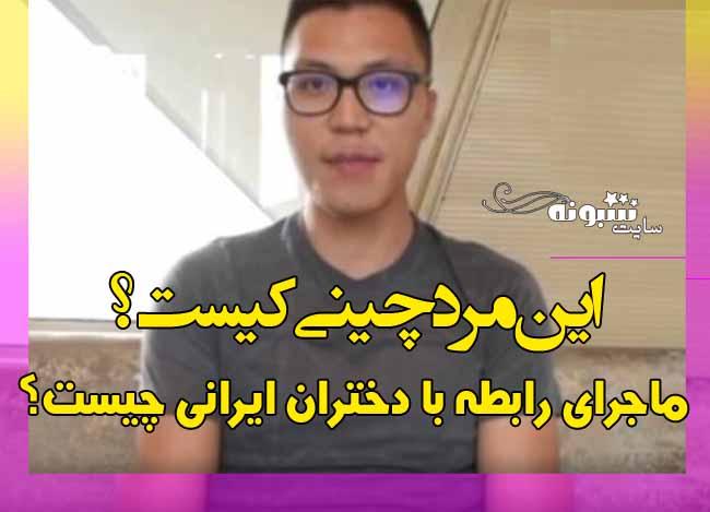 هویت مرد چینی که با دختران ایرانی رابطه داشت و در یوتیوب گذاشت