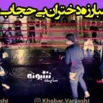 فیلم مبارزه mma دختران در باغ های شهریار بدون حجاب (مسابقات MMA)