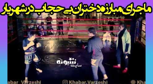 مبارزه شبانه دختران در باغ های شهریار بدون حجاب (مسابقات MMA)