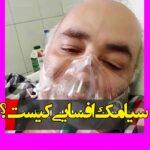 درگذشت سیامک افسایی بازیگر سریال آنام بر اثر کرونا + سوابق هنری