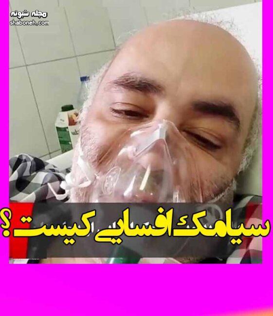 سیامک افسایی بازیگر سریال آنام بر اثر کرونا درگذشت + سوابق هنری
