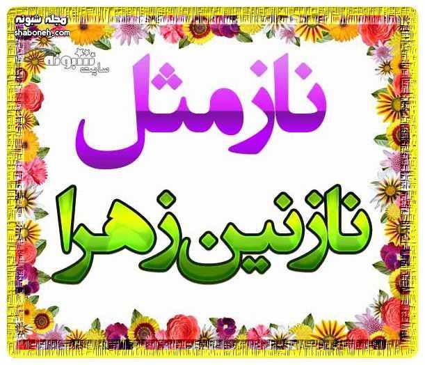 عکس پروفایل نازنین زهرا و عکس نوشته اسم نازنین زهرا برای پروفایل