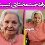 مادر شریفی خاوران کیست؟ درگذشت و بیوگرافی پوراندخت مختاری