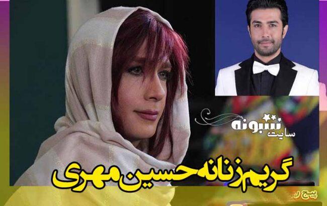 گریم زنانه حسین مهری بازیگری در فیلم کوتاه مزون کار