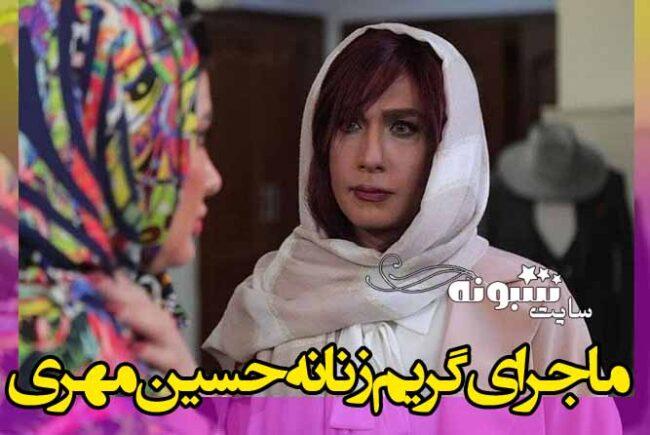 گریم زنانه حسین مهری بازیگری در فیلم کوتاه مزون کار موزون