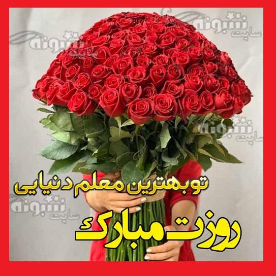 کلیپ تبریک روز معلم به پدر و مادر و خواهر و برادر و دوست