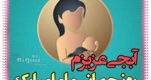 پیام و متن تبریک روز جهانی ماما به خواهرم و آبجی +عکس پروفایل و استیکر روز جهانی ماما 2021