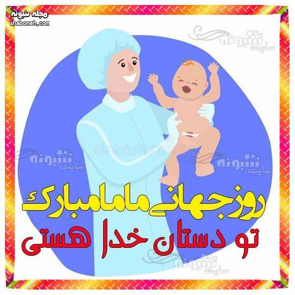 پیام و متن تبریک روز جهانی ماما به خواهرم و آبجی روز ماما مبارک +عکس پروفایل و استیکر روز جهانی ماما 2021