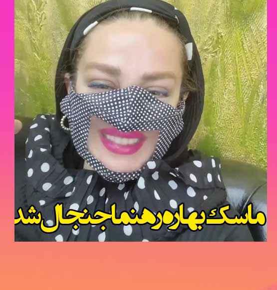 ماسک بهاره رهنما مخصوص ناشنوایان جنجال شد + واکنش مردم