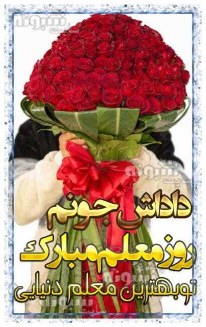 پیام و متن تبریک روز معلم برای برادرم و داداش روز معلم مبارک +استیکر و عکس پروفایل روز معلم 1400