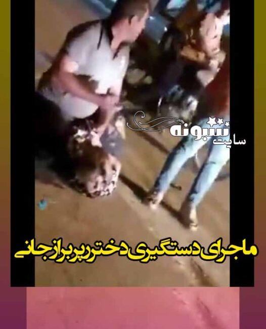 ماجرای دستگیری دختر رپر برازجانی در خیابان و گذاشتن پا روی او