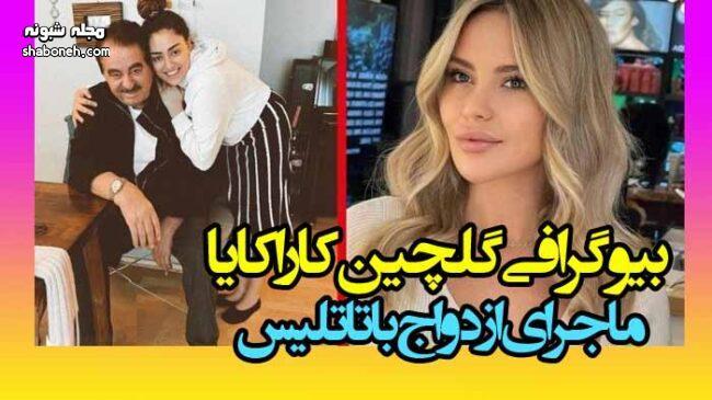 بیوگرافی گلچین کاراکایا همسر جوان ابراهیم تاتلیسس خواننده +اینستاگرام