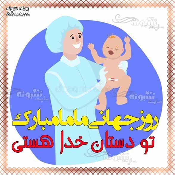 متن و پیامک تبریک روز جهانی ماما به همکار و همکاران روز ماما مبارک +عکس و استیکر تبریک روز ماما به دوستم و رفیقم