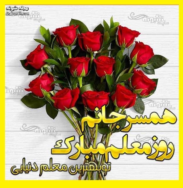 پیام و عکس استوری عاشقانه تبریک روز معلم به همسرم و عشقم + عکس و استیکر روز معلم 1400 برای عشقم و همسرم