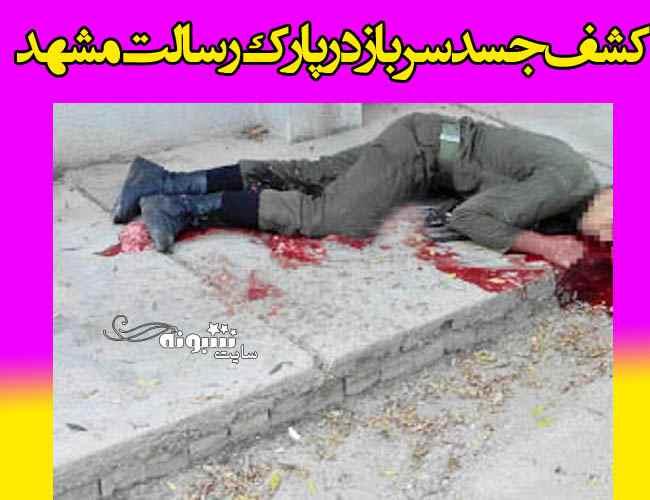 کشف جسد سرباز 20 ساله در پارک رسالت مشهد با دستان بسته +عکس