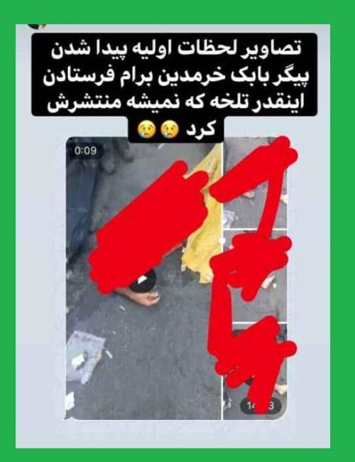 عکس جسد تکه تکه شده بابک خرمدین کارگردان را ببینید (18+) جزئیات و حواشی تصاویر جسد قطعه قطعه شده بابک خرمدین در سطل زباله