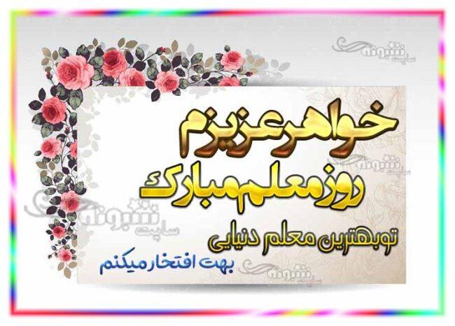 پیام تبریک روز معلم برای خواهرم و آبجی روز معلم مبارک +عکس و استیکر و عکس پروفایل و استوری روز معلم 1400 به خواهر جونم